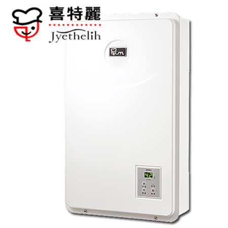 JTL喜特麗 JT-5916 數位恆溫16L強制排氣型熱水器(桶裝瓦斯)