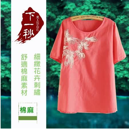 【Maya Collection】自然棉麻花卉刺繡上衣(紅色)