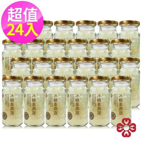 花草語田 冰糖素燕窩 24瓶入(瓶/150g)