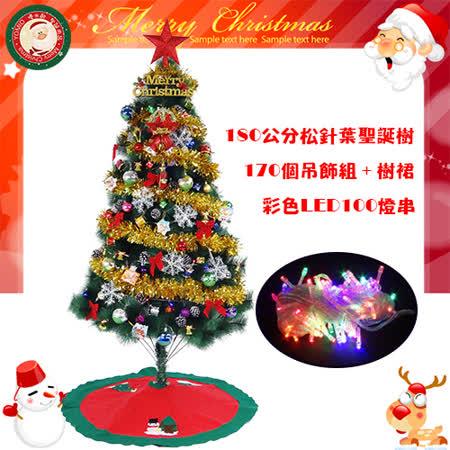 180公分高級松針葉聖誕樹豪華組(大全配組合)(樹+LED100彩燈+170個吊飾組+樹裙)(適合門市/辦公室/家庭)(免運費)