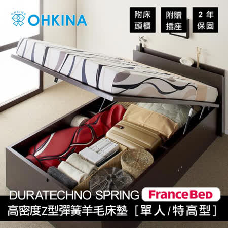 【OHKINA】日系氣壓式收納上掀床組(高密度連續Z型彈簧羊毛床墊)_單人/特高型