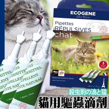 法國ECOGENE E可淨》天然驅蟲系列貓用驅蟲滴劑-2ml(3入/盒)