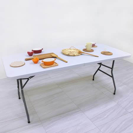 【環球】寬180公分-對疊折疊桌/書桌/餐桌/工作桌/野餐桌/拜拜桌/戶外桌