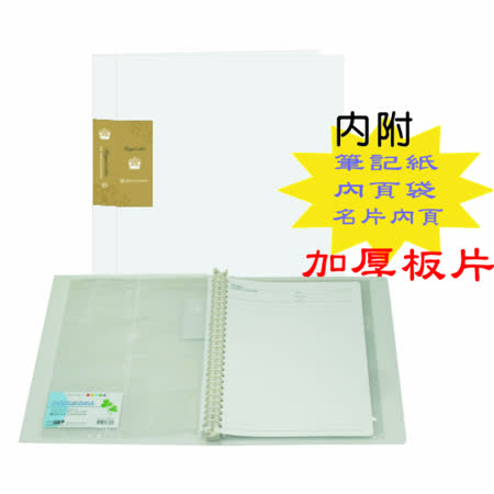 【檔案家】皇家B5 26孔活頁筆記本- 金黃