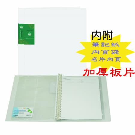 【檔案家】皇家B5 26孔活頁筆記本- 金綠