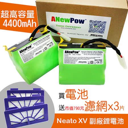 Neato XV系列掃地機器人專用副廠鋰電池(一組兩顆)