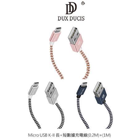 DUX DUCIS Micro USB K-II 長+短數據充電線(0.2M)+(1M)