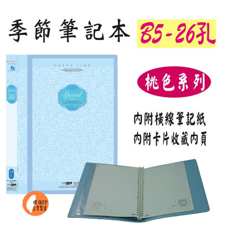 【檔案家】季節B5 26孔活頁筆記本 藍