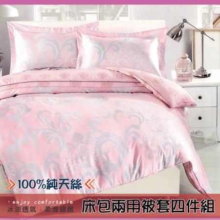 伊柔寢飾 天絲/專櫃級100%-冰涼透氣- 雙人床包兩用被套組-夢裏水鄉