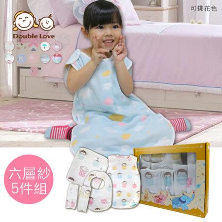 6層紗睡袋 5件組 懶人包防踢被 睡袋 圍兜 背帶口水巾 手帕 洗臉巾 寶寶 【A60005】