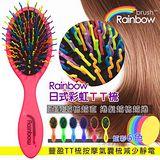 日式彩虹神奇魔髮梳 Rainbow brush (117梳針大)