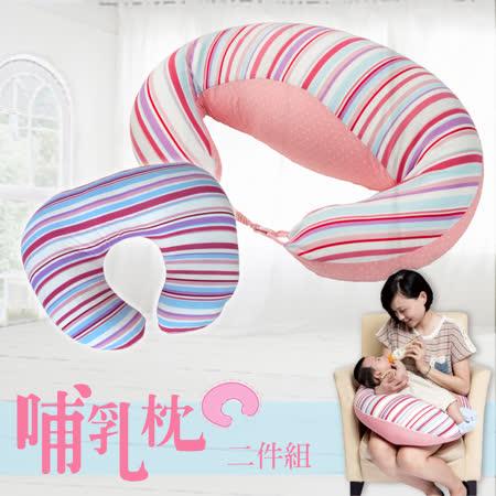 2件組 日本sandexica減壓機能型枕  海馬枕+珍珠枕(月亮枕 哺乳枕 授乳枕) 寵愛 A50035