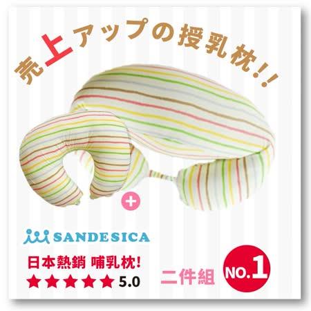 日本sandexica 減壓機能型枕  海馬枕+珍珠枕(月亮枕 哺乳枕 授乳枕) 寵愛 A50035-2件組