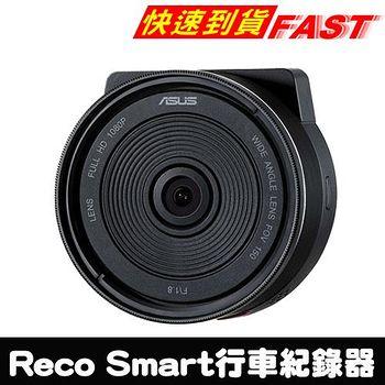 ASUS Reco Smart 錄可攜 高畫質行車紀錄器(含16G卡) 即日期至12/31線上登錄送防水殼