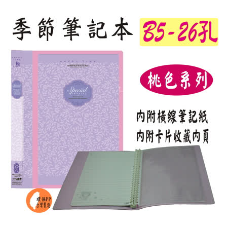 【檔案家】季節B5 26孔活頁筆記本 紫
