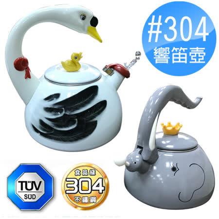 【金德恩】台灣外銷款 #304不鏽鋼大象/天鵝造型響笛壺 / 茶壺 / 熱水壺 / 開水壺