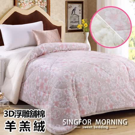 幸福晨光《漫香花裙》3D立體舖棉羊羔絨雕花毯被
