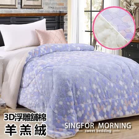 幸福晨光《澄藍蒼芎》3D立體舖棉羊羔絨雕花毯被