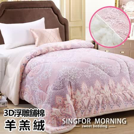 幸福晨光《矜貴奢華》3D立體舖棉羊羔絨雕花毯被