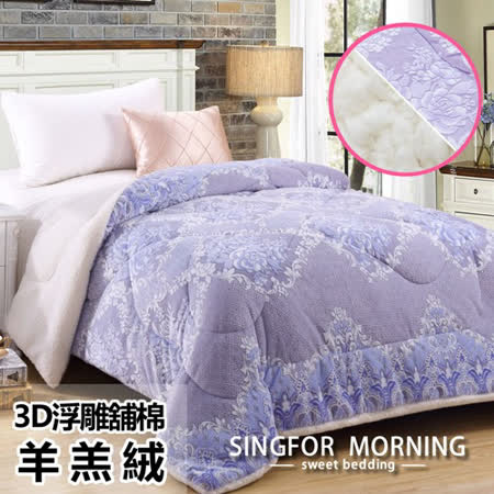 幸福晨光《暗香傾城》3D立體舖棉羊羔絨雕花毯被