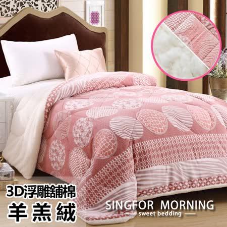 幸福晨光《境像之美》3D立體舖棉羊羔絨雕花毯被