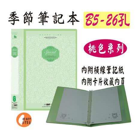 【檔案家】季節B5 26孔活頁筆記本 綠