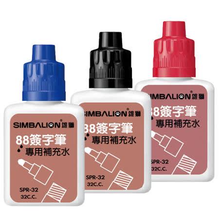 【雄獅 SIMBALION 簽字筆補充液】 SPR-32 簽字筆補充油32cc (藍/黑/紅)