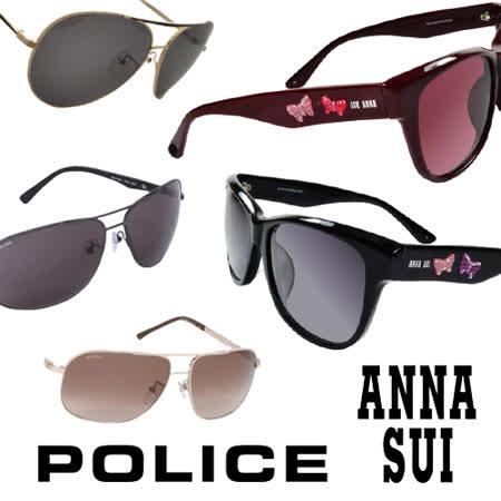 【聖誕感恩回饋】國際精選ANNASUI /POLICE時尚平光/太陽眼鏡(多款任選)