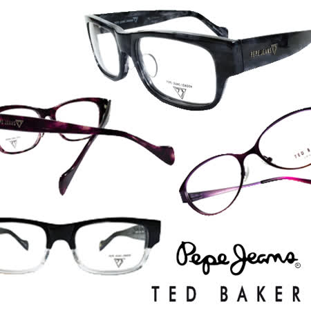 【聖誕感恩回饋】國際精選TED BAKER /Pepe Jeans 時尚平光/太陽眼鏡(多款任選)