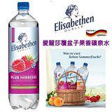 德國愛麗莎 莎覆盆子果香礦泉水(微甜) 1000mlX12瓶