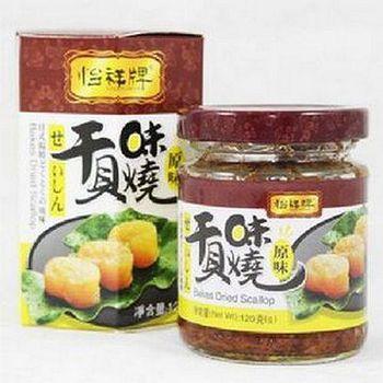 幸福小胖 怡祥牌味燒干貝(原味)一箱24罐 120g/罐