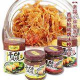 幸福小胖 香港怡祥牌味燒干貝一組(原味+辣味各三罐) 120g/罐