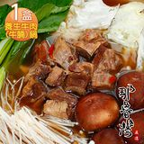 那魯灣 《買一送一》養生牛肉(牛腩)鍋 1盒 (出貨共 2 盒) 1.2kg/內含肉300g/盒