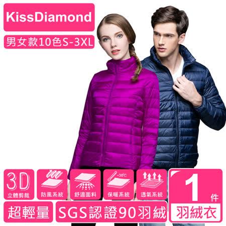 【KissDiamond】SGS認證頂級超薄90+立領羽絨外套(男女款10色S-3XL可選)