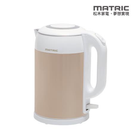 日本松木MATRIC 1.5L無接縫安心雙層防燙不鏽鋼電茶壺MG-KT1505D