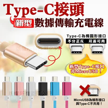 (4入)CABLE Type-C , Type C 鋁合金風編織高速傳輸充電線