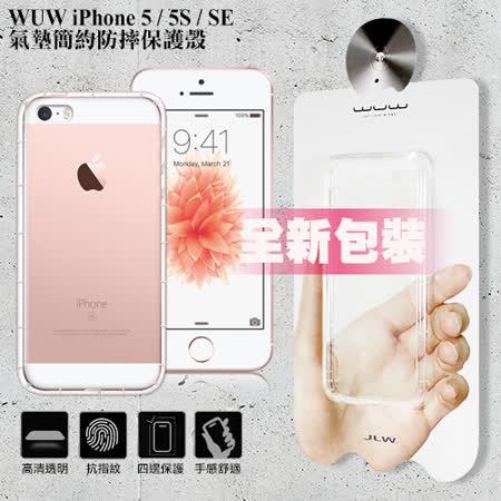 【正版包裝】WUW Apple iPhone 5 / 5S / SE 氣墊簡約防摔保護殼