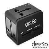 【Deseno】國際通用插頭轉換器II代款(黑色)