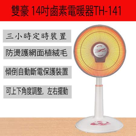 【雙豪】14寸鹵素電暖器 TH-141 超值兩入組