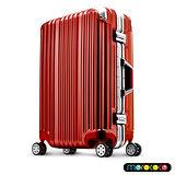 【MOROCOCO】絢光晶燦-25吋PC鋁框行李箱(金屬紅)