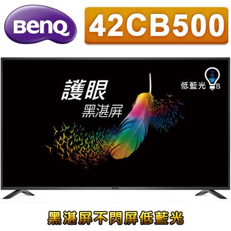 BenQ 42吋 低藍光不閃屏黑湛屏FHD液晶顯示器+視訊盒(42CB500)*送清潔組