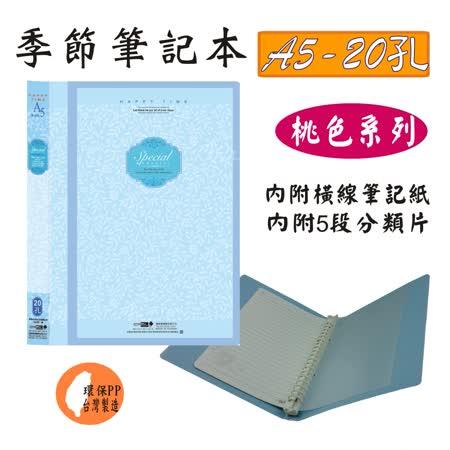【檔案家】季節A5 20孔活頁筆記本 藍