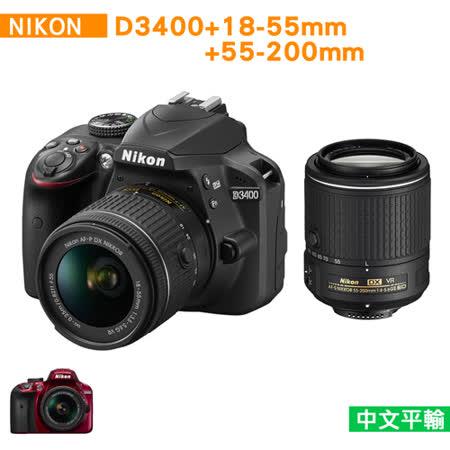 Nikon D3400+18-55mm+55-200mm 雙鏡組*(中文平輸)-送64G-C10+專屬鋰電池+單眼相機包+UV保護鏡*2+中型腳架+大吹球+細毛刷+拭鏡布+相機清潔組+硬式保護貼