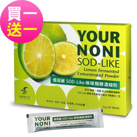 買1送1-【思柏林】優諾麗SOD-Like 檸檬醱酵濃縮粉