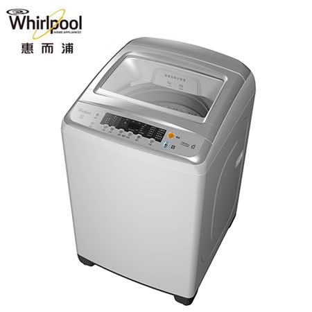 [促銷] Whirlpool惠而浦 13公斤創.易生活直立系列變頻洗衣機(WTWA13ED)含基本運送+拆箱定位+回收舊機