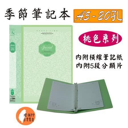 【檔案家】季節A5 20孔活頁筆記本 綠