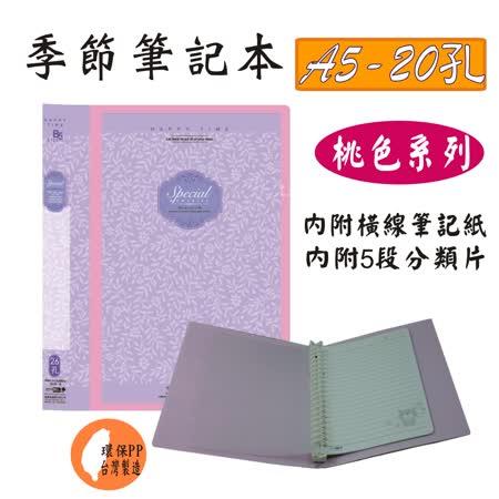 【檔案家】季節A5 20孔活頁筆記本 紫