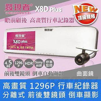 發現者 X8D plus 雙鏡頭 後視鏡型 行車紀錄器 1269P 前後雙錄 倒車顯影 (加贈16卡+3孔+車架+讀卡機+電容筆)