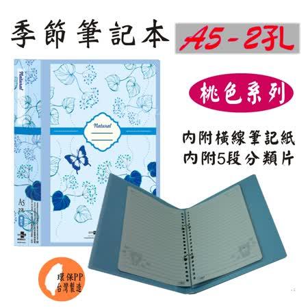 【檔案家】季節A5 2孔活頁筆記本 藍