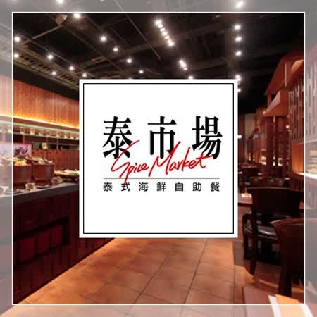★晶華酒店集團★泰市場 平日午餐雙人券